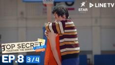 Top Secret Together The Series ได้ครับพี่ดีครับน้อง | EP.8 [3/4]