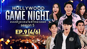 HOLLYWOOD GAME NIGHT THAILAND S.5 | EP.9 [4\/6]