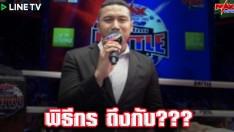 เดือดจัดปลัดไม่ได้บอก แต่ที่บอกคือเดือดจัด!!! I Battle Muay Thai มวยไทย แบทเทิล