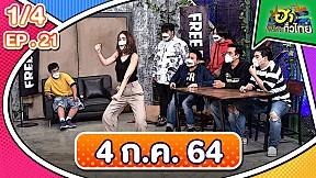 ฮาไม่จำกัดทั่วไทย | 4 ก.ค.64 | EP.21 [1\/4]