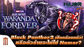 Black Panther2 เปิดกล้องแล้ว หรือตัวร้านจะไม่ใช่ Namor ?? - Major Movie Talk [Short News]