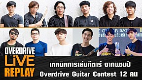 OVERDRIVE LIVE REPLAY - เทคนิคการเล่นกีตาร์ จากแชมป์ OVERDRIVE GUITAR CONTEST 12 คน