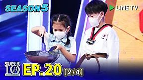 SUPER 10 อัจฉริยะพันธุ์จิ๋ว SEASON 5 | EP.20 [2\/4]