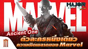 Ancient One ตัวละครหนึ่งเดียว ความผิดพลาดของ Marvel - Major Movie Talk [Short News]