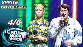 I Can See Your Voice -TH | EP.275 | SPRITE & GUYGEEGEE | 7 ก.ค. 64 [4\/6]