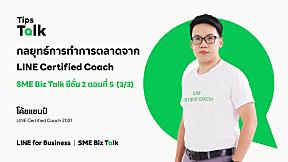 SME Biz Talk ซีซั่น 2 | EP.5 | TIPS TALK