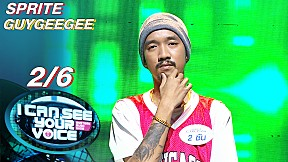 I Can See Your Voice -TH | EP.275 | SPRITE & GUYGEEGEE | 7 ก.ค. 64 [2\/6]