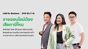 SME Biz Talk ซีซั่น 2 | EP.5 | OPENNING