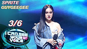 I Can See Your Voice -TH | EP.275 | SPRITE & GUYGEEGEE | 7 ก.ค. 64 [3\/6]