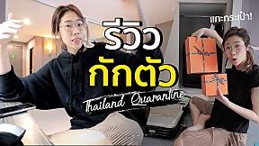 แกะกระเป๋ากักตัว 14 วันที่ไทย แทบไม่ไหวพี่จ๋า l #สตีเฟ่นโอปป้า