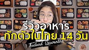 กินข้าวกัน! กักตัว 14 วันที่ไทยกินอะไรบ้าง? | #สตีเฟ่นโอปป้า