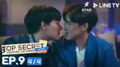 Top Secret Together The Series ได้ครับพี่ดีครับน้อง | EP.9 [4/4]