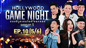 HOLLYWOOD GAME NIGHT THAILAND S.5 | EP.10 [5\/6]