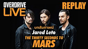 OVERDRIVE LIVE REPLAY - บทสัมภาษณ์ Jared Leto The Thirty Seconds To Mars