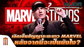 เลิกเซ็นสัญญาระยะยาว MARVEL หลังจากนี้จะเป็นยังไง - Major Movie Talk [Short News]