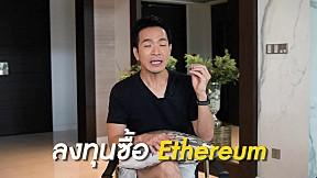 Ethereum เหรียญที่สร้างผลตอบแทนมากกว่า Bitcoin | Money Matters