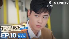 Top Secret Together The Series ได้ครับพี่ดีครับน้อง | EP.10 [4/4]