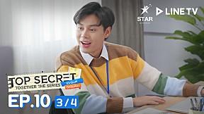 Top Secret Together The Series ได้ครับพี่ดีครับน้อง | EP.10 [3\/4]