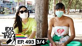 เทยเที่ยวไทย ตอน 493 | Road trip เพชรบุรี [3\/4]