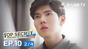 Top Secret Together The Series ได้ครับพี่ดีครับน้อง | EP.10 [2\/4]