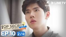 Top Secret Together The Series ได้ครับพี่ดีครับน้อง | EP.10 [2/4]