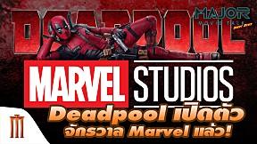 Deadpool เปิดตัวแล้วในจักรวาลภาพยนตร์ Marvel - Major Movie Talk [Short News]