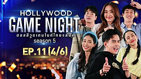 HOLLYWOOD GAME NIGHT THAILAND S.5   EP.11 [4\/6]