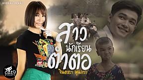 สาวนักเรียนตำตอ - จินตหรา พูนลาภ [Official MV]