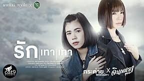 รักเทาเทา - จินตหรา พูนลาภ x กระต่าย พรรณนิภา 【Official MV】