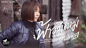 ฟ้าวมีใหม่ - จินตหรา พูนลาภ 【Official MV】
