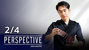 PERSPECTIVE   แพทริค คุณ [2\/4]