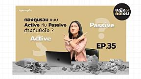 ปณิดคิดเงิน | ซีซัน 2 | EP.35 | \'กองทุนรวม\' แบบ \'Passive\' กับ \'Active\' ต่างกันอย่างไร เลือกอันไหนดี ?
