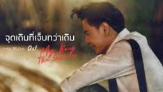 จุดเดิมที่เจ็บกว่าเดิม OST.My Boy The Series วุ่นนักรักซะเลย - อาร์ม สิร์พัชร (Official Audio)