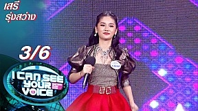 I Can See Your Voice -TH | EP.277 | เสรี รุ่งสว่าง | 21 ก.ค. 64 [3\/6]