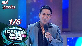 I Can See Your Voice -TH | EP.277 | เสรี รุ่งสว่าง | 21 ก.ค. 64 [1\/6]