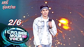 I Can See Your Voice -TH | EP.277 | เสรี รุ่งสว่าง | 21 ก.ค. 64 [2\/6]