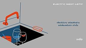 electric.neon.lamp - เหลือ (Official Lyric Video)