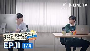 Top Secret Together The Series ได้ครับพี่ดีครับน้อง | EP.11 [1\/4]