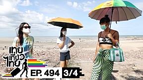 เทยเที่ยวไทย ตอน 494 | พาเที่ยว เหลียวแล เพชรบุรี [3\/4]