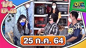 ฮาไม่จำกัดทั่วไทย | 25 ก.ค.64 | EP.24 [1\/4]