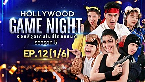 HOLLYWOOD GAME NIGHT THAILAND S.5 | EP.12 [1\/6]
