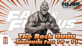 The Rock ยืนยัน ไม่กลับมาใน Fast 10-11- Major Movie Talk [Short News]