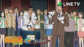 ยอดนักสืบจิ๋วโคนัน เดอะ ซีรีส์ ปี16 | EP.800 ตอน จอมโจรคิดปะทะเคียวโงคุ มาโคโตะ (ตอนจบ)