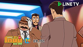 ยอดนักสืบจิ๋วโคนัน เดอะ ซีรีส์ ปี16   EP.792 ตอน โคโกโร่อยู่ในบาร์ (ตอนจบ)