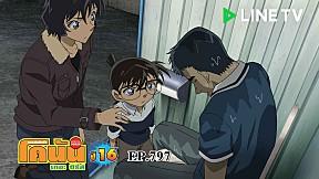 ยอดนักสืบจิ๋วโคนัน เดอะ ซีรีส์ ปี16 | EP.797 ตอน ผู้ต้องสงสัยคือเคียวโงคุ มาโคโตะ (ตอนแรก)