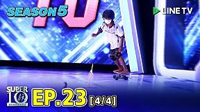 SUPER 10 อัจฉริยะพันธุ์จิ๋ว SEASON 5 | EP.23 [4\/4]