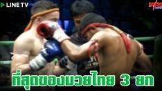 ที่สุดของมวยไทย 3 ยก ต้อง #แม็กซ์มวยไทย I Muay Thai Fighter