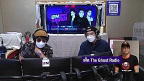 คืนหลอนผีนอนมา - EFM อังคารคลุมโปง [Highlight]