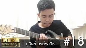 OVERDRIVE GUITAR CONTEST 12 - No.18