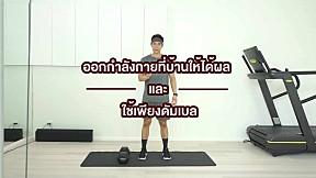 MickeyANP Training EP4: ออกกำลังกายที่บ้าน กับ ดัมเบล ข้างเดียว! #BarebellsThailand